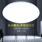 吸頂燈 LED吸頂燈圓形工程雷達感應燈樓...