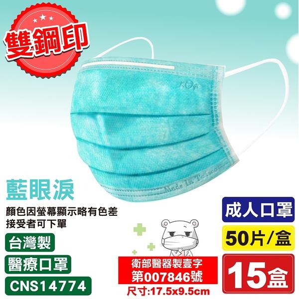 (雙鋼印) 宏瑋 成人醫療口罩 醫用口罩 (藍眼淚) 50入X15盒 (台灣製造 CNS14774) 專品藥局【2016803】
