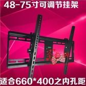 螢幕支架 海信電視專用掛架牆上支架壁掛件加厚通用32 40 43 48 50 55 65寸 T