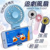 手持吃雞風扇 手機支架涼風扇 大風力 追劇風扇 靜音 便攜 小電扇 USB充電 多功能迷你電扇