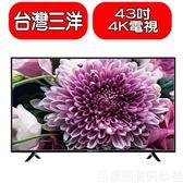 台灣三洋SANLUX【SMT-43TU1】薄型43吋4K電視(不含安裝)無視訊盒報價