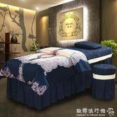 四季款美容床罩四件套高檔美容院專用美體按摩熏蒸床罩 加送被芯YYP『歐韓流行館』