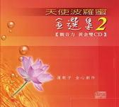 蓮歌子 天使波羅蜜 金選集2 雙CD  (購潮8)