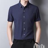 襯衫 夏季新款中年男士薄款純棉短袖襯衫條紋襯衣30-50歲商務休閒上衣 16【全館免運】