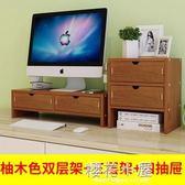 辦公室台式電腦增高架桌面收納置物墊高屏幕架子 顯示器底座支架QM『櫻花小屋』