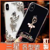三星 A9 Note9 A8Start A6+ S9 Plus A8+ Note8 J6 J2 Pro 精靈芭蕾 手機殼 水鑽殼 訂製