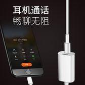 蘋果7耳機轉接頭plus充電iphone7聽歌轉換器P二合一分線器七8 x八【快速出貨八折優惠】