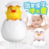 戲水玩具寶寶洗澡玩具噴水小黃鴨下雨蛋花灑洗澡蛋殼嬰兒抖音同款 金曼麗莎