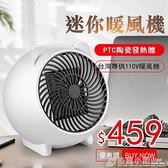 現貨速出 110V可愛卡通迷妳暖風機 桌面小型取暖器家用電暖器ATF 喜迎新春 全館5折起