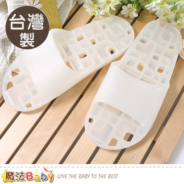 浴室拖鞋 台灣製快速排水居家拖鞋 魔法Baby