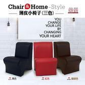 沙發椅-皮革小椅子