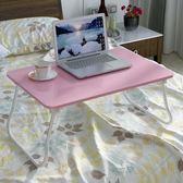 宿舍床上書桌家用懶人筆記本電腦桌做大學生小桌子折疊簡約經濟型 莫妮卡小屋 igo