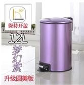 家用不銹鋼垃圾桶腳踏式垃圾筒臥室【12升風尚圓美版夢幻紫】