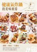 健康氣炸鍋的美味廚房:甜點×輕食 一次滿足