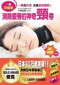 (二手書)一戴深睡眠:消除疲勞的神奇頸帶