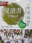【書寶二手書T7/心靈成長_XEJ】愛讀書-我如何翻轉8000個孩子的閱讀信仰_宋怡慧