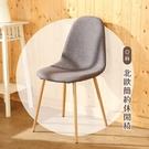 台灣製 北歐現代簡約亞麻餐椅 休閒椅 靠背椅 家美