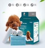 寵物尿不濕 狗狗尿墊寵物用品泰迪用尿不濕貓尿片100片加厚除臭吸水尿布 唯伊時尚