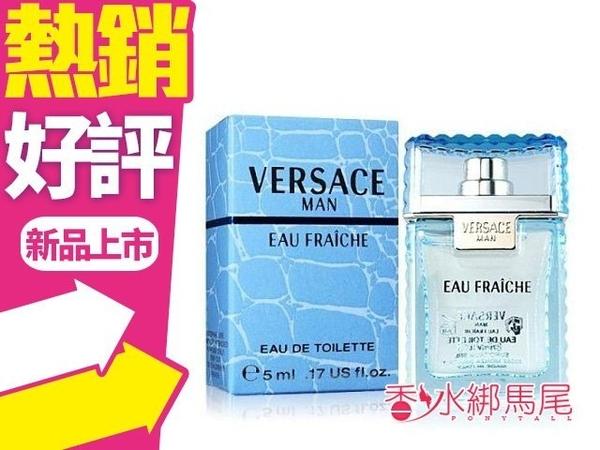 Versace Eau Fraiche 凡賽斯 雲淡風輕 男性迷你小香水 5ml◐香水綁馬尾◐