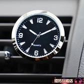 車載時鐘 汽車車載時鐘儀表臺鐘表車內飾電子鐘石英表擺飾改裝時間表 優拓