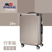 【American Traveler】ABS 超輕量菱紋抗刮行李箱 29吋(香檳金)旅行箱 拉桿箱 收納箱 行李篋 旅行袋