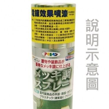 日本進口 ASAHIPEN(AP) 十田國際 古典金屬電鍍噴漆 鍍鉻色 300ml