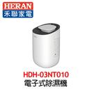 簡約造型 細膩質感 水箱大小:600ML 防滲水可拆式水箱蓋 情境指示燈 一鍵啟動除濕