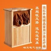 桑拿箱 標配加強杉木遠紅外線頻譜寒腿膝足桑拿汗蒸暖腳箱家用桶 MKS 年前大促銷
