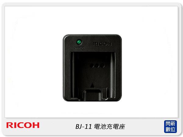 RICOH BJ-11 電池充電座 for GRIII / WG-6 DB-110電池專用(BJ11,公司貨)