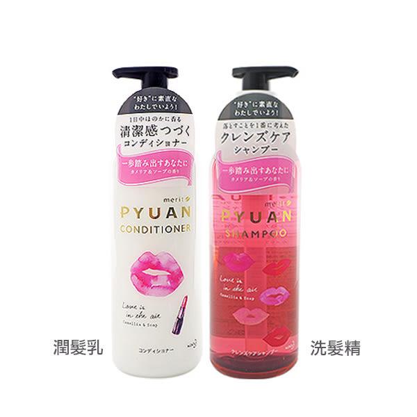 日本花王 PYUAN 山茶花頭皮養護系列洗髮精/潤髮乳 420ml【小紅帽美妝】