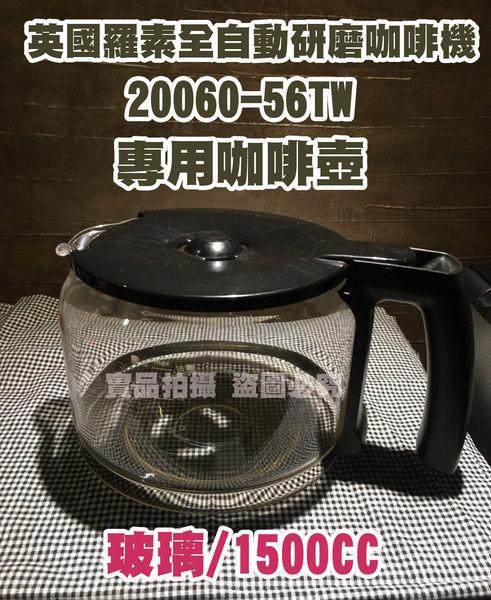 【專用咖啡壺】英國羅素全自動研磨咖啡機20060-56TW 玻璃材質/1500CC