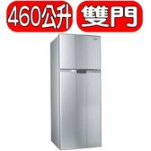 SAMPO聲寶【SR-A46G(S2)】460公升雙門冰箱