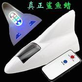 太陽能鯊魚鰭爆閃燈汽車天線改裝防追尾警示裝飾燈車頂魚頭燈通用
