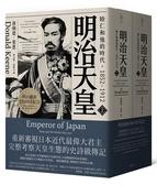 明治天皇:睦仁和他的時代1852-1912(兩冊合售)