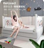 床圍欄寶寶防摔防護欄嬰兒床上護欄1.8米兒童大床邊欄桿擋板通用【小檸檬3C數碼館】
