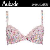 Aubade-BAHIA有機B-D棉有襯內衣(繽粉)50經典