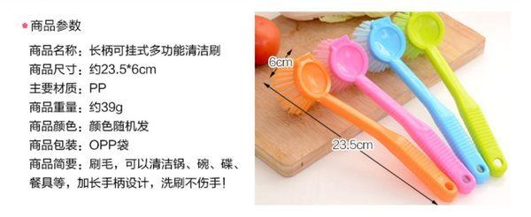 [協貿國際]  濃密刷毛清潔刷彩色長柄不粘油洗碗刷 (6個價)