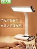 LED護眼臺燈書桌充電插電兩用學生兒童學習專用宿舍臥室床 【極速出貨】