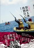 (二手書)划向大海,找到自己:2009、2010年獨木舟環島紀實