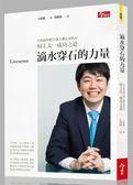 (二手書)滴水穿石的力量:日本最年輕25歲上櫃公司社長村上太一成功之道