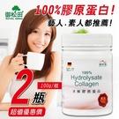 【御松田】水解膠原蛋白(100g/瓶)-2瓶