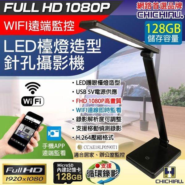 【CHICHIAU】WIFI 1080P LED檯燈造型無線網路微型針孔攝影機(128G) 影音記錄器