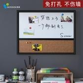 60*90cm白板軟木組合掛式家用留言板磁性小白板寫字板照片板咖啡廳裝飾 PA12592『男人範』