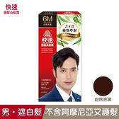 美吾髮快速護髮染髮霜6M自然亮黑 男(40g+60g)