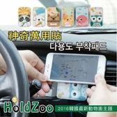 HoldZoo 手機隨意貼 【HoldZoo-S】 韓國 動物園主題 手機隨意貼 功能貼 萬用貼 新風尚潮流