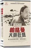 柏格曼:大師狂想 DVD 免運 (購潮8)