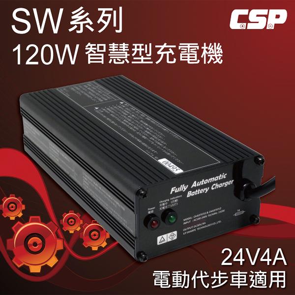 電動腳踏車 充電器SW24V4A (120W) 可充 鉛酸電池【台灣製】