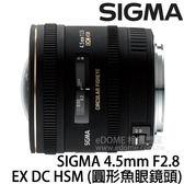 SIGMA 4.5mm F2.8 EX DC HSM 圓形魚眼鏡頭 (24期0利率 免運 恆伸公司貨三年保固)