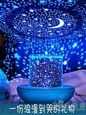 星空燈投影儀臥室房間夢幻浪漫星星燈旋轉滿天星燈投影燈兒童禮物 小時光生活館