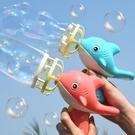 電動吹泡泡機兒童泡泡水補充液玩具泡泡槍女孩全自動風扇少女網紅  【端午節特惠】